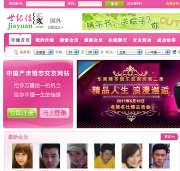 Top dating site in china